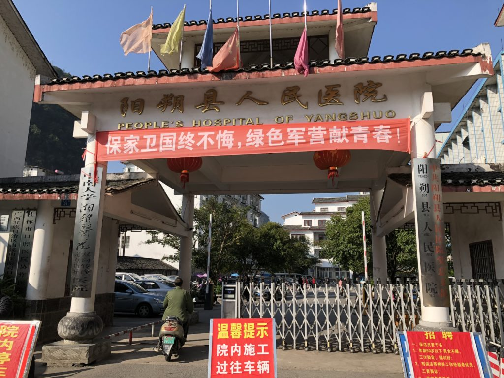 The People's Hospital of Yangshuo